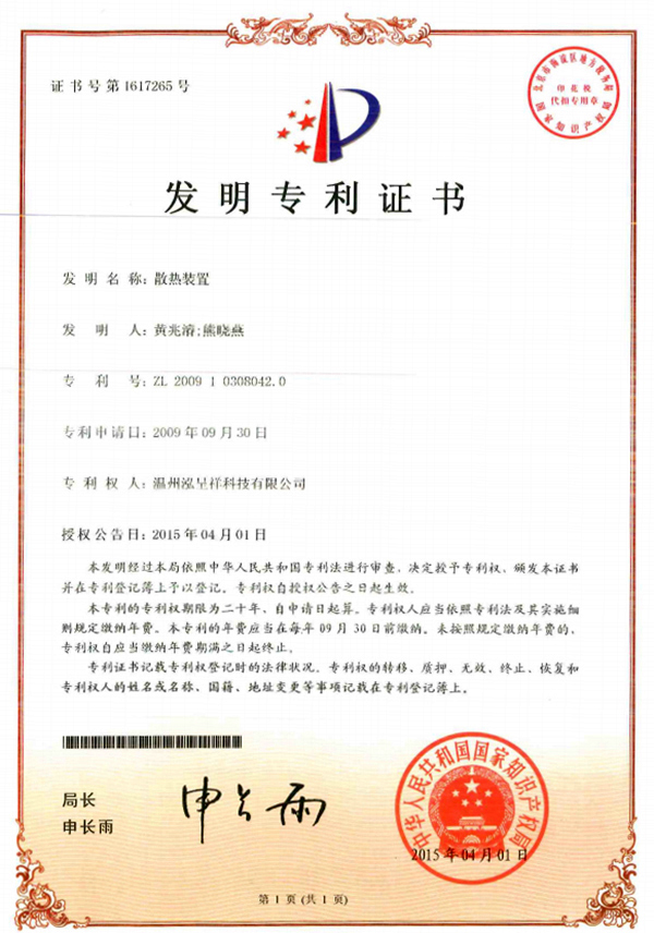 Certificate of innovation patent on cooling device