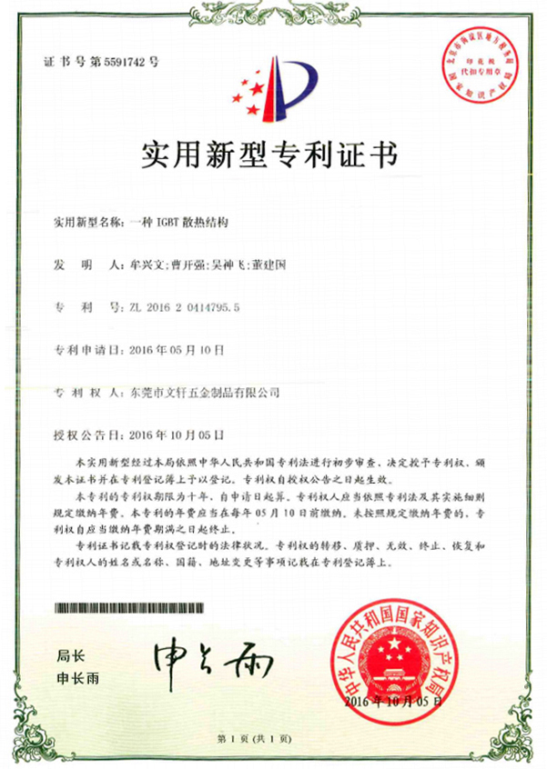 Certificate of utility model patent on IGBT cooling structure